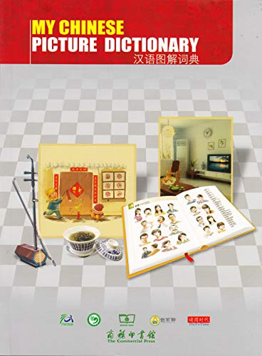 9787100060790: My Chinese Picture Dictionary (Chinese Edition)