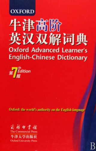 9787100062534: Oxford Advanced Learner's English-Chinese Dictionary (Chinese Edition)