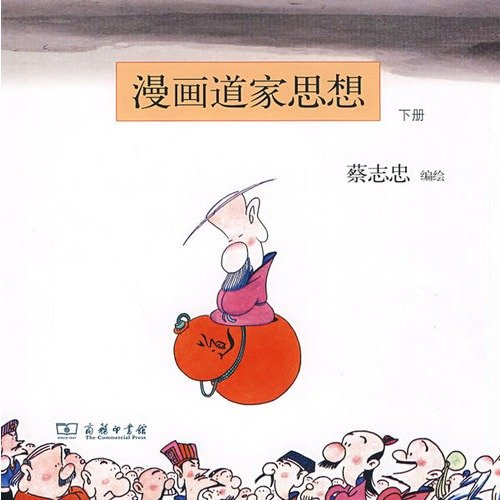 9787100065207: Comics Taoism (the book) (Vertical Version) (Paperback)