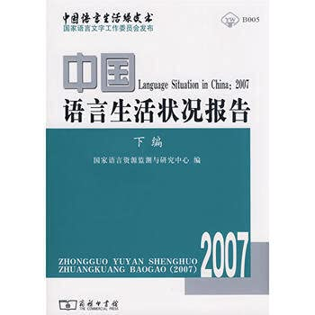 Under Chinese Language Situation Report ( 2008 ) compiled YLY(Chinese Edition): GUO JIA YU YAN ZI ...