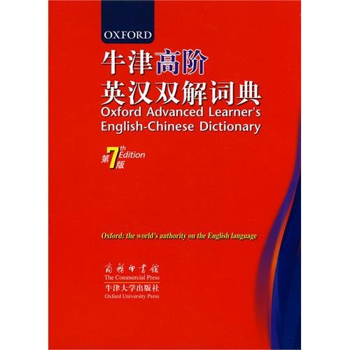 9787100067065: Oxford Advanced Learner Dictionary (7th Edition)