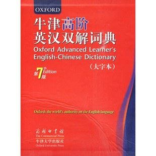 9787100067089: Oxford Advanced Learner Dictionary (7th Edition) (large print)