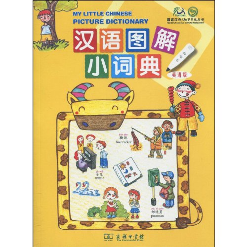 My Little Chinese Picture Dictionary (English Version): mei wu yue
