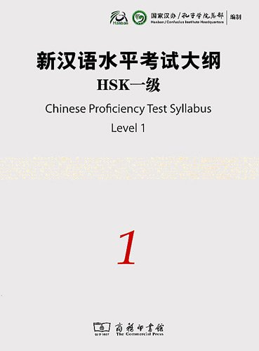 9787100067751: Chinese Proficiency Test Syllabus - HSK Level 1
