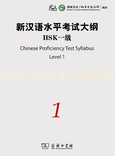 Chinese Proficiency Test Syllabus (Level 1) (Chinese: guo jia han