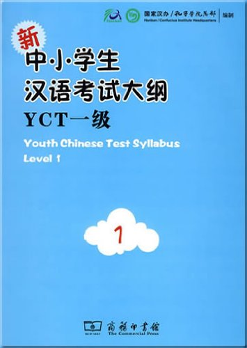 9787100068369: Youth Chinese Test Syllabus (Level 1) (Chinese Edition)