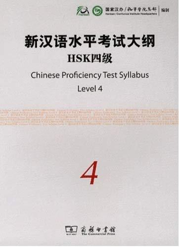 9787100068871: Chinese Proficiency Test Syllabus (HSK), Level 4