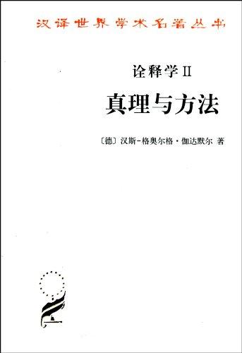 Hermeneutics . : Truth and Method (Revised)(Chinese Edition): DE)GA DA MO ER (Gadamer.H.G)ZHU HONG ...