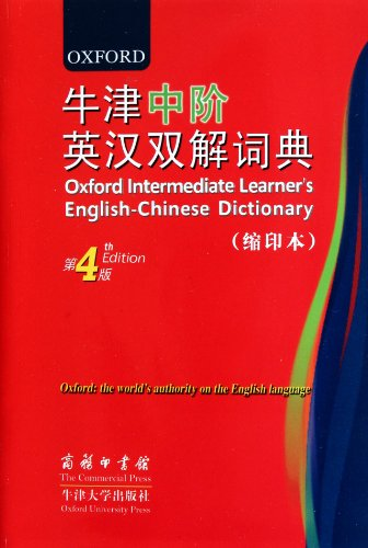 9787100071093: Oxford Intermediate Learners English-Chinese Dictionary - 4th edition - compact edition (Chinese Edition)