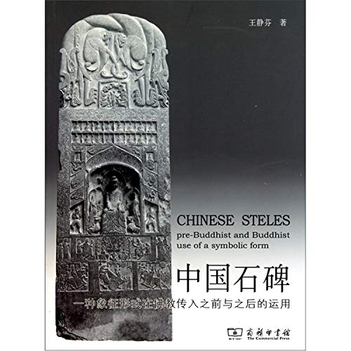 9787100072762: China Steles: Pre-Buddhist and Buddhist Use of a Symbolic Form