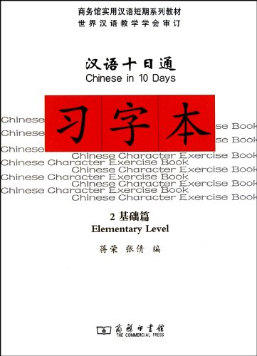 9787100072878: Chinese in Ten Days Copybook (Elementary Level) (Chinese Edition)