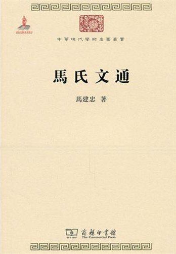 9787100074704: Ma's Grammar (Chinese Edition)