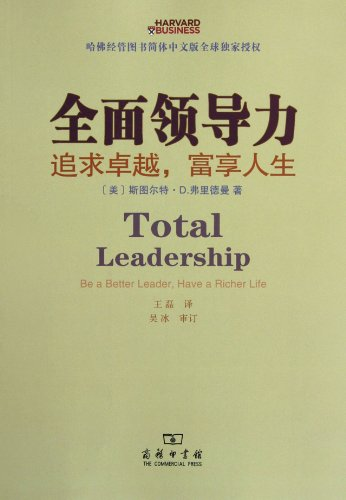 Total Leadership Be a Better. Have a Richer. Life(Chinese Edition): SI TU ER TE ?D. FU LI DE MAN
