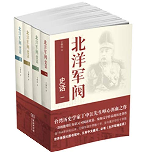 9787100075862: History of the Northern Warlords ( Set all 4 )(Chinese Edition)