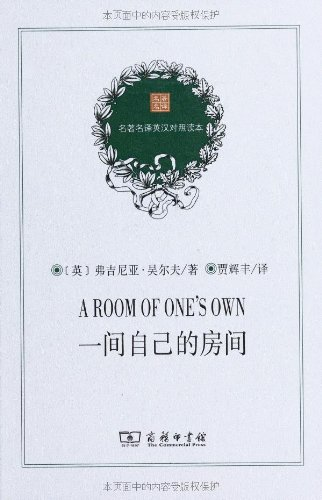 A room - the name of the famous translation English-Chinese Reader(Chinese Edition): WU ER FU