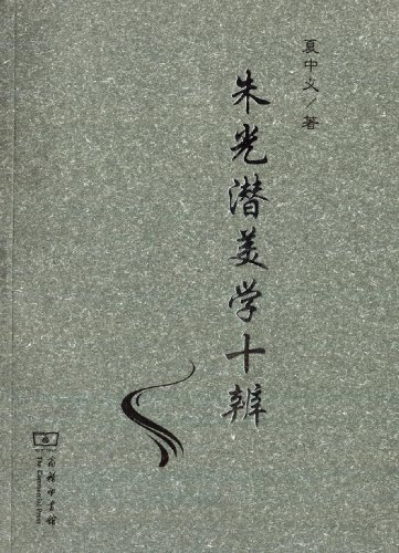Qian aesthetics ten Resolution : Xia Zhongyi 118(Chinese Edition): XIA ZHONG YI