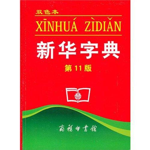 9787100077040: Xinhua Zidian
