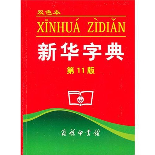 9787100077040: Xinhua Dictionary, 11th Edition (Chinese Edition)