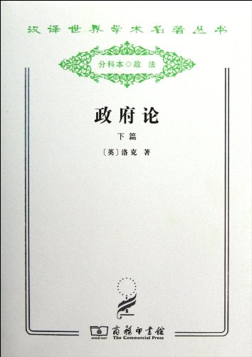 9787100079556: Two Treatises of Government (2) (Chinese Edition)