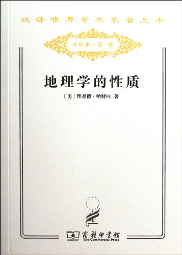 The nature of geography: contemporary geography Thoughts(Chinese Edition): BEN SHE.YI MING