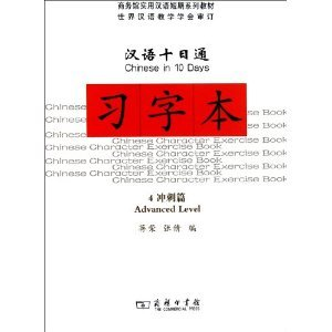 Chinese in 10 Days:Character Exercise Book 4(Advanced Level) [Paperback]: Jiang Rong, Zhang Qian