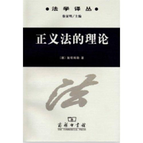 Theory of Justice Act(Chinese Edition): SHI TA MU LE ZHU