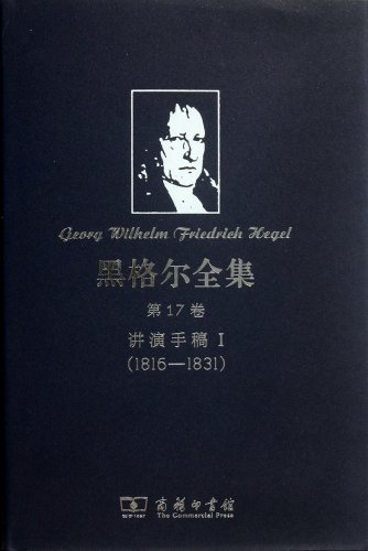 9787100084345: 1816-1831- Lecture Manuscript I-Hegels Complete Works-The 17th Volume (Chinese Edition)