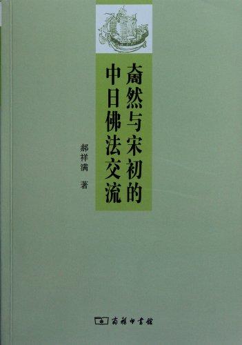 Diao ran And Sino-Japanese Buddhist Communication (Chinese: Hao Xiang Man