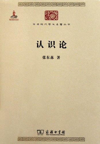9787100084741: Epistemology (Chinese Edition)