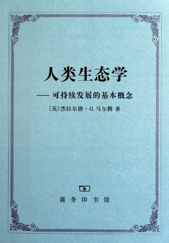 Human Ecology: the basic concept of sustainable: MEI) JIE LA