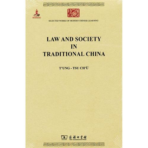 Law And Society in Traditional China (Chinese: Ju Tong Zu