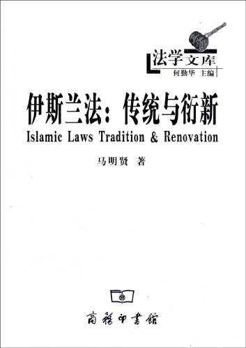 Islamic Laws Tradition & Renovation (Chinese Edition): ma ming xian