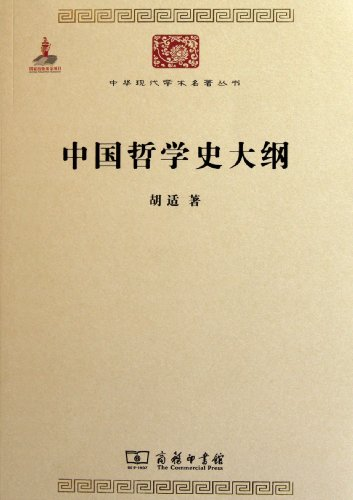 9787100085328: Outline of the History of Chinese Philosophy (Chinese Edition)