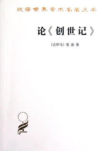 On the Genesis ---- Translation world famous monograph Books(Chinese Edition): BEN SHE.YI MING