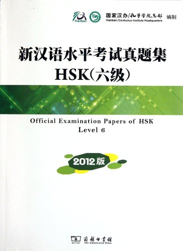 9787100088985: HSK Level 6 - 2012 edition - with CD (Chinese Edition)