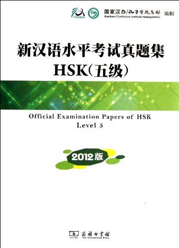 9787100088992: Official Examination Papers of HSK Level 5 2012