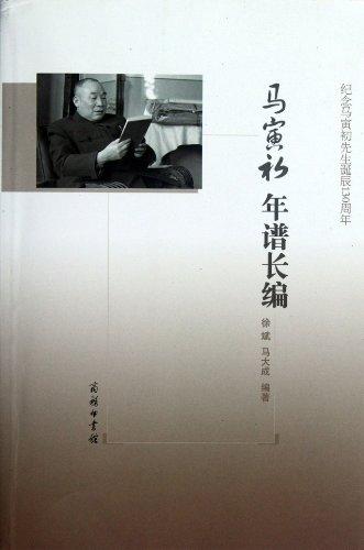 9787100089258: Ma Yinchus ChronicleIn A Memory Of Mr. Ma Yinchus 130th Birthday (Chinese Edition)