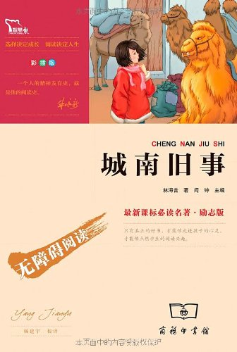 Required reading classics wisdom bears most accessible: LIN HAI YIN