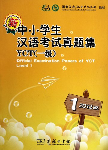 9787100090728: New Chinese examinations set YCT for primary and middle school students (level 1) -1-2012 version with a CD (Chinese Edition)
