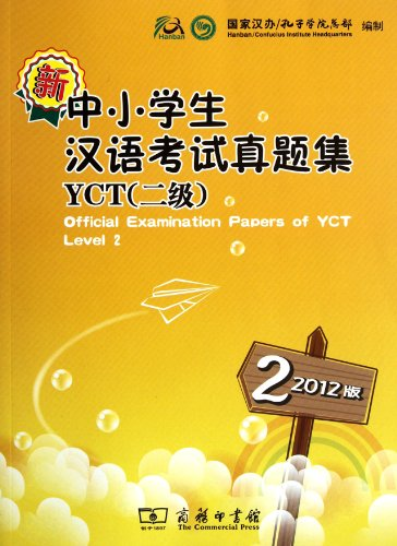 9787100090735: Official Examination Papers of YCT - Level 2
