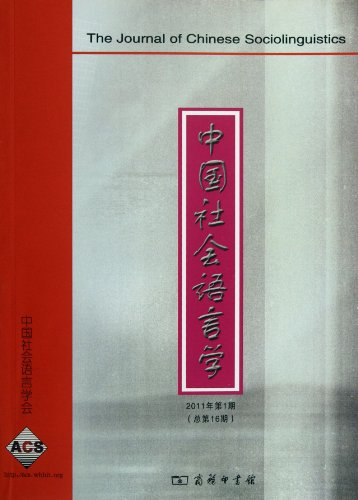 9787100090803: The Journal of Chinese Sociolinguistics (Chinese Edition)
