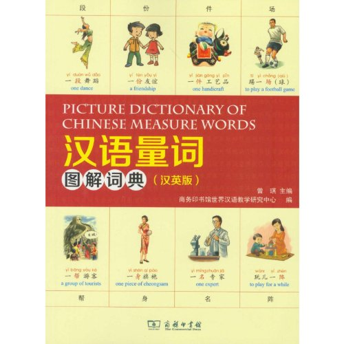 9787100091749: Picture Dictionary of Chinese Measure Words (Chinese-English Version) (Chinese Edition)