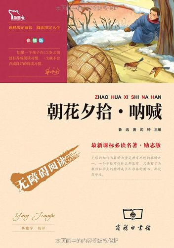 The most New Curriculum genuine book required reading classics inspirational version: Zhaohuaxishi ...