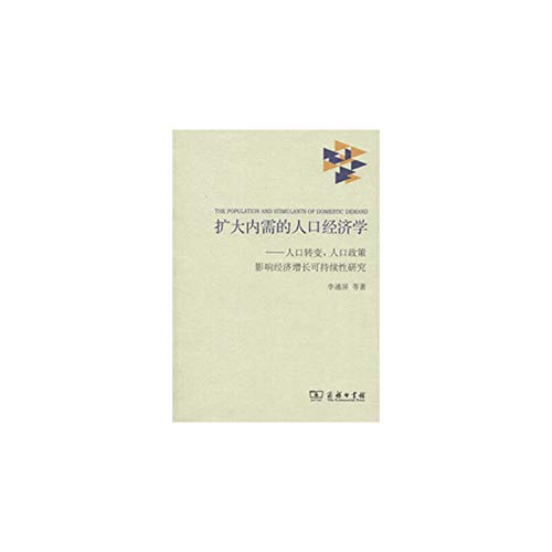 Genuine book] the population economics - the: LI TONG PING