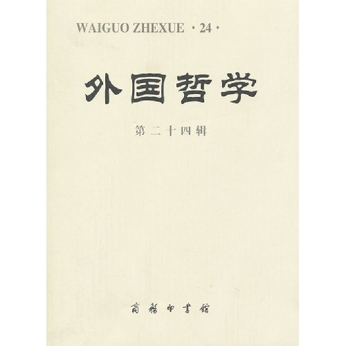 Foreign Philosophy (Department of Philosophy. Peking University: ZHAO DUN HUA