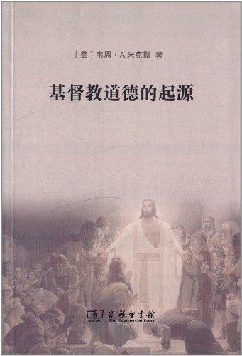 The origins of Christian morality(Chinese Edition): MI KE SI