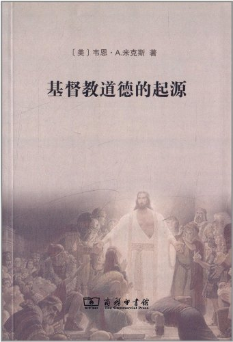 The origins of Christian morality(Chinese Edition): MI KE SI