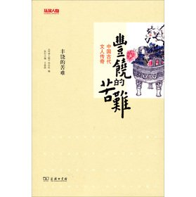 9787100095433: Fertile suffering: the ancient Chinese literati legend(Chinese Edition)