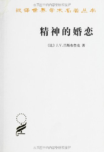 The spirit of love and marriage(Chinese Edition): LV SI BU LU KE
