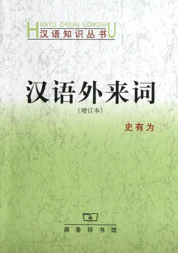 9787100095884: Chinese Loanwords (Chinese Edition)